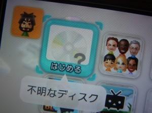 WiiUの「?不明なディスク」ディスクを読み取れませんでした