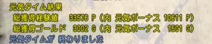 バサラーナ21-25レベ上げ経験値