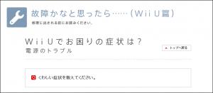 WiiU「GamePad」が充電できない。修理ですか…。