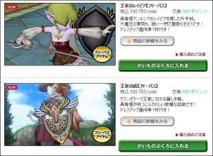 王家の剣と盾
