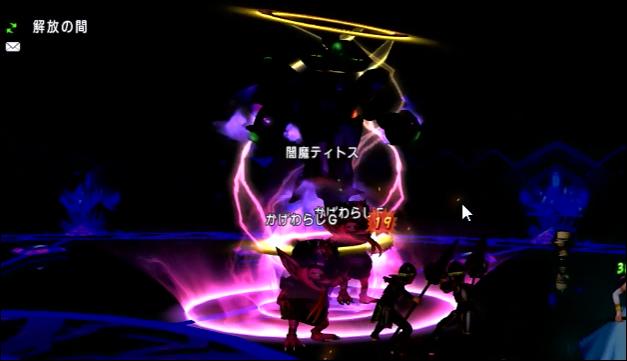 闇魔ティトス暗黒時間2