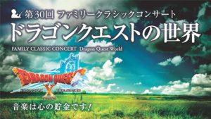 第30回ファミリークラシックコンサート~ドラゴンクエストの世界~