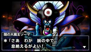 新生転生闇の大魔王ゾーマ