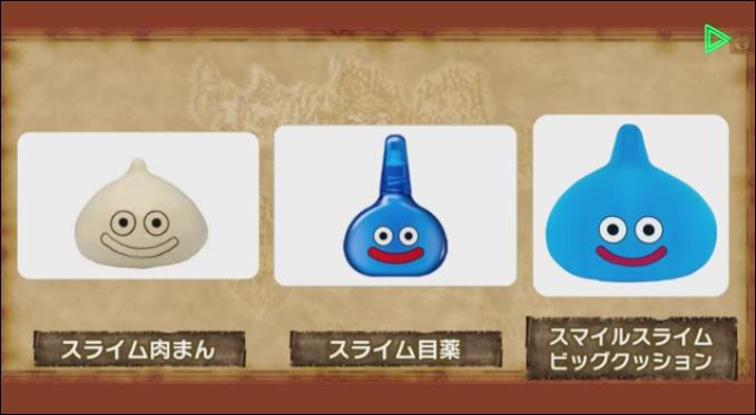 ドラゴンクエストⅪ〜ゲーム特別集中講座〜グッズ