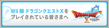 Wii 版が無料プレイ