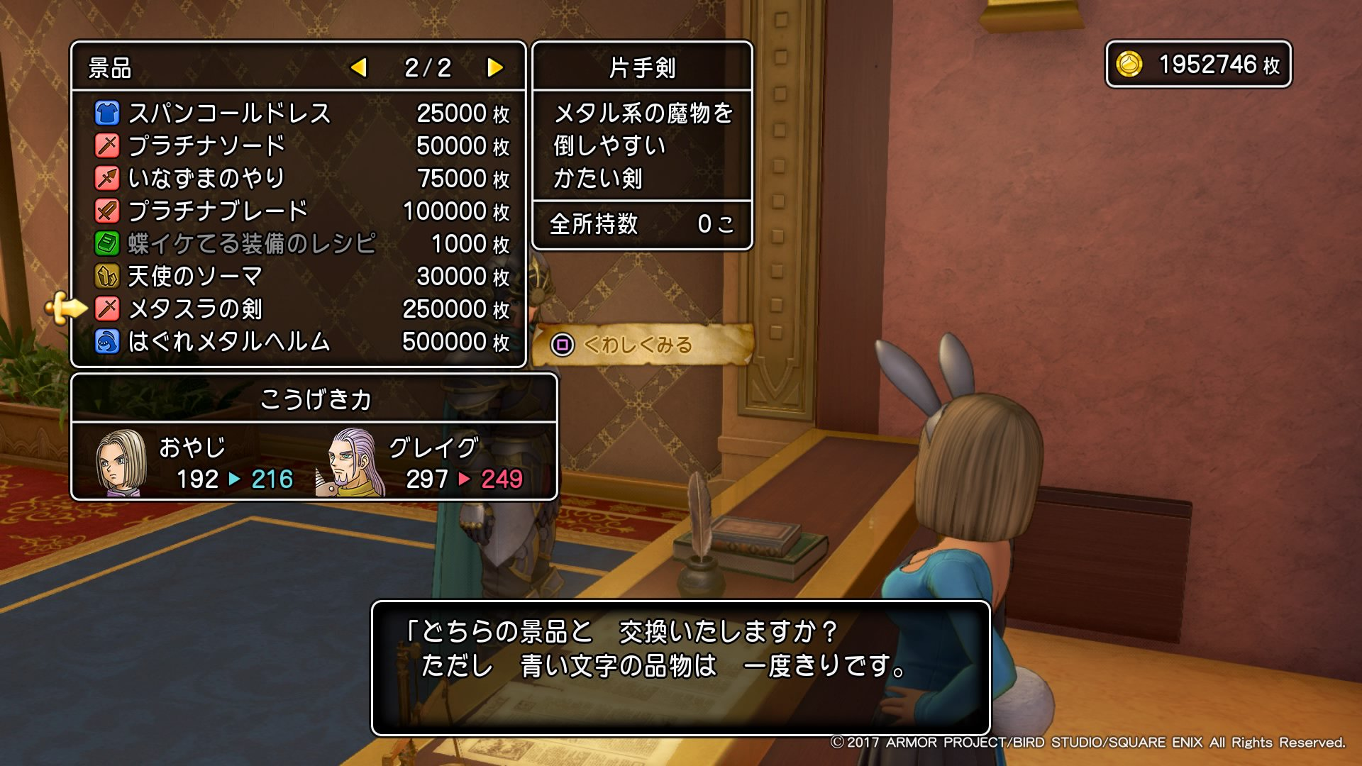 カジノ ドラクエ 11