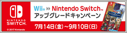 WII → NINTENDO SWITCH™ アップグレードキャンペ