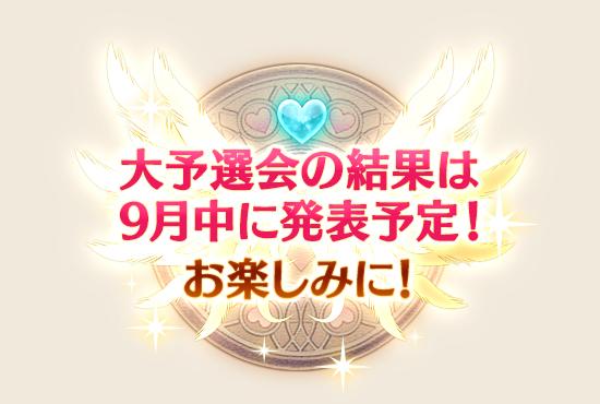 アストルティア・クイーン総選挙 大予選会2