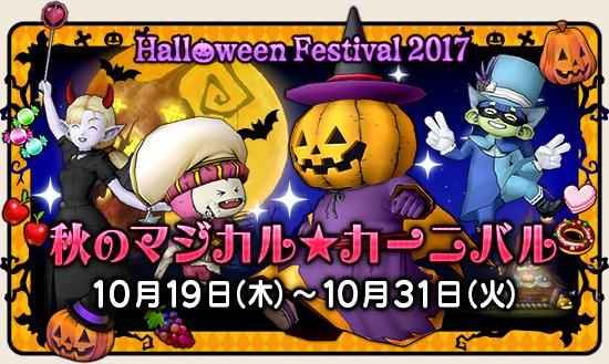 秋のマジカル★カーニバル