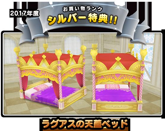 ラグアスの天蓋ベッド